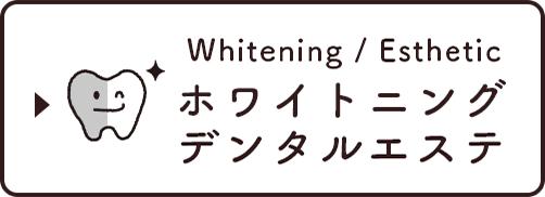 ホワイトニングデンタルエステ