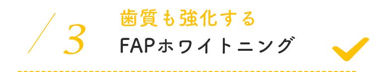 FAPホワイトニング7,000円~