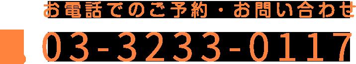 03-3233-0117