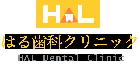 はる歯科クリニック